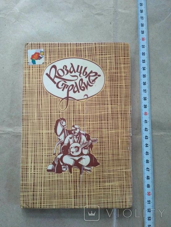 Козацькі страви 1990р, фото №2