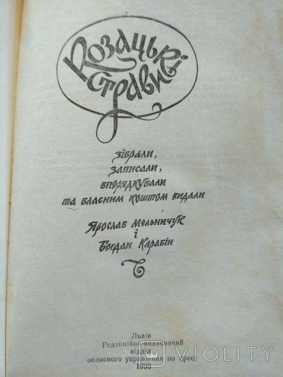 Козацькі страви 1990р, фото №4