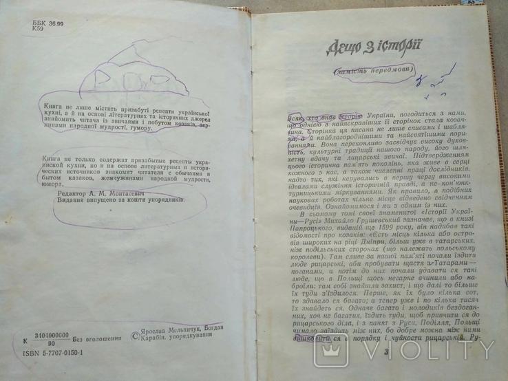 Козацькі страви 1990р, фото №5