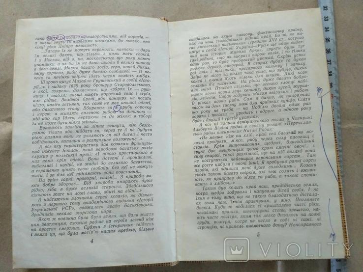 Козацькі страви 1990р, фото №6