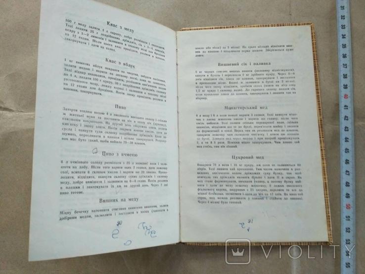 Козацькі страви 1990р, фото №9