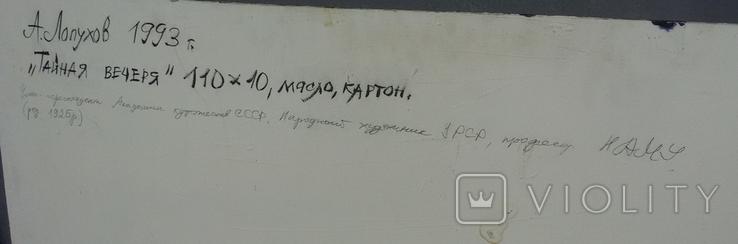 Тайная вечеря А. Лопухов., фото №11