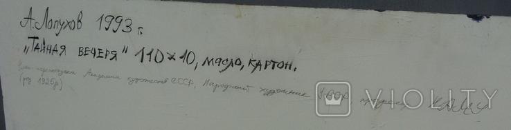 Тайная вечеря А. Лопухов., фото №12