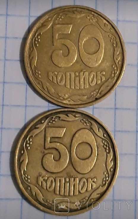 50 копеек 1992 оливки, фото №2