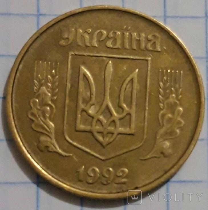 50 копеек 1992 оливки, фото №4