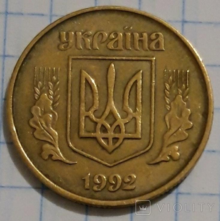 50 копеек 1992 оливки, фото №6