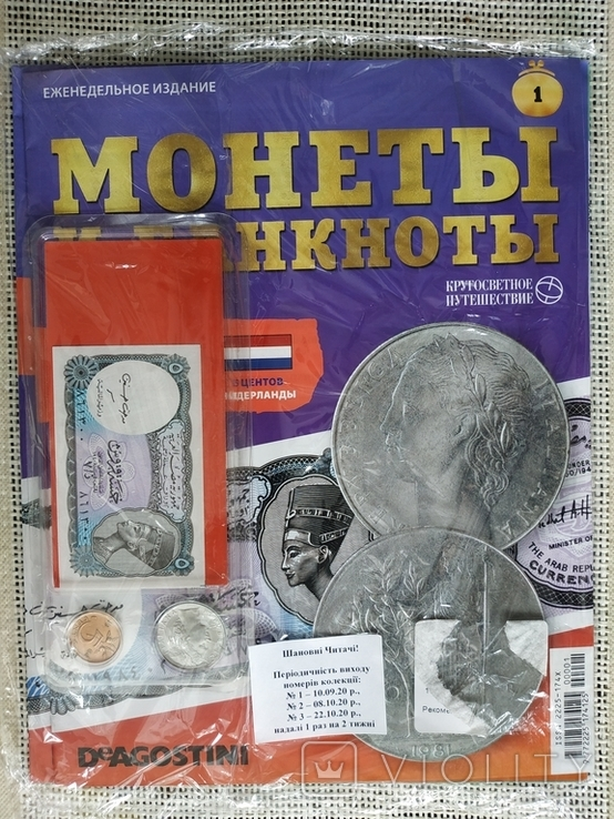 """3 журнала Монети і банкноти """"Кругосвітня подорож"""", фото №3"""