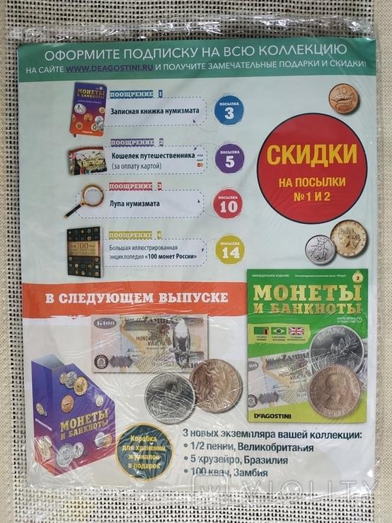 """3 журнала Монети і банкноти """"Кругосвітня подорож"""", фото №4"""