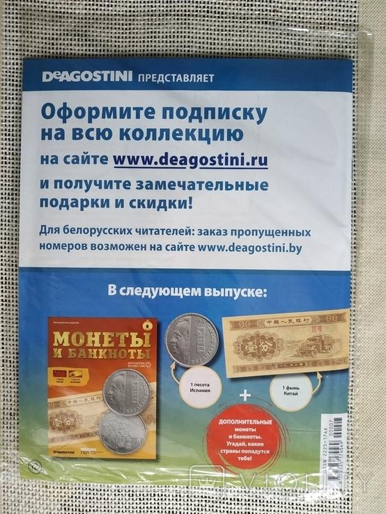 """3 журнала Монети і банкноти """"Кругосвітня подорож"""" № 7, 8, 9, фото №4"""
