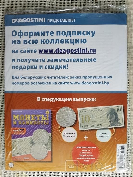 """3 журнала Монети і банкноти """"Кругосвітня подорож"""" № 7, 8, 9, фото №6"""