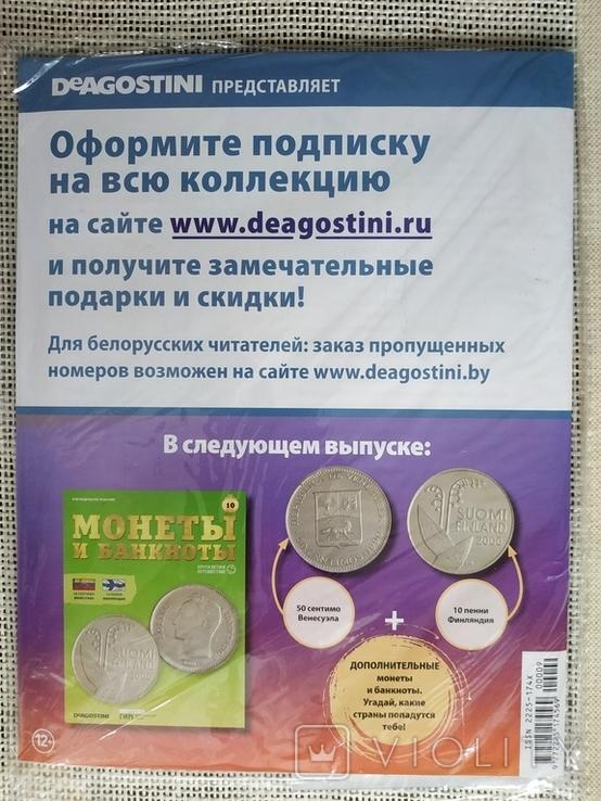 """3 журнала Монети і банкноти """"Кругосвітня подорож"""" № 7, 8, 9, фото №8"""