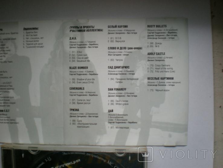 Э.С.Т. и компания MP3, фото №5