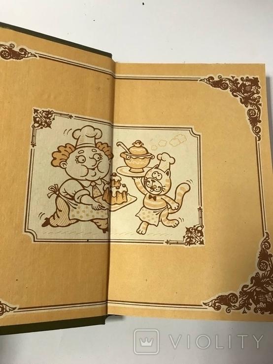 Кулинарная книга 1992, фото №3