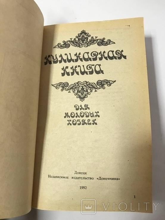 Кулинарная книга 1992, фото №4