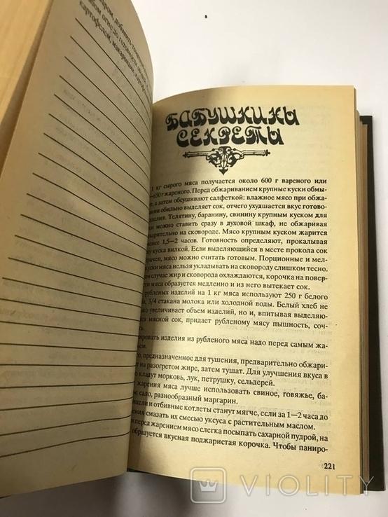 Кулинарная книга 1992, фото №6