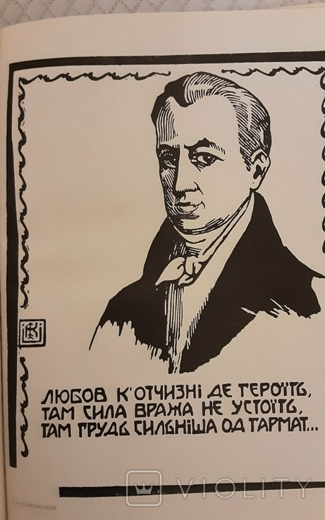 Олена Кульчицька. Каталог творів., фото №6