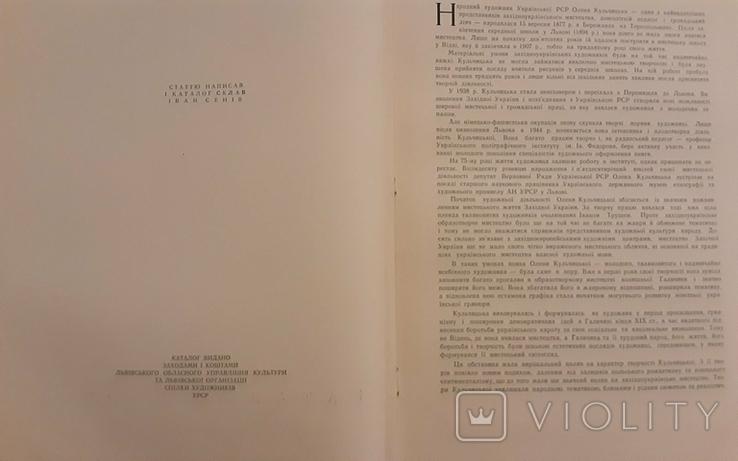 Олена Кульчицька. Каталог творів., фото №9