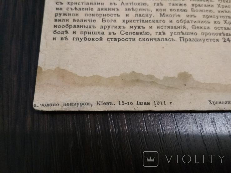 Св. Мученица Фекла, фото №5