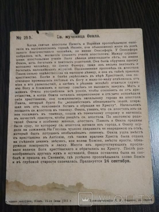 Св. Мученица Фекла, фото №6