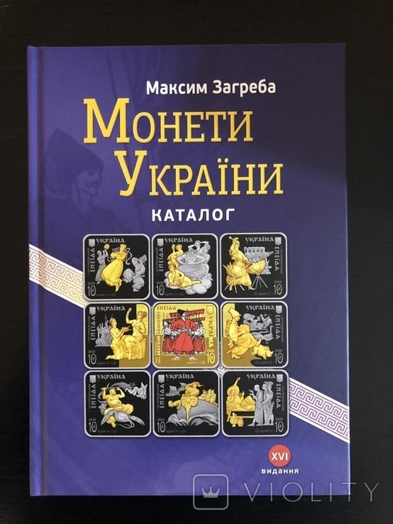 Книга ежегодник Монеты Украины 1992 -2020. Новое Издание 2021 год, фото №2