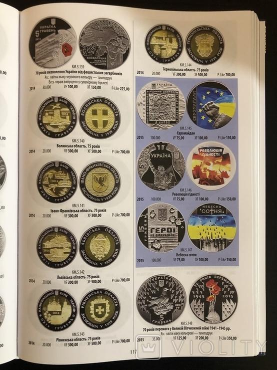 Книга ежегодник Монеты Украины 1992 -2020. Новое Издание 2021 год, фото №3