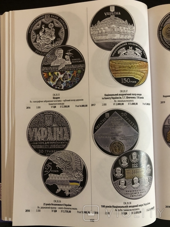 Книга ежегодник Монеты Украины 1992 -2020. Новое Издание 2021 год, фото №6