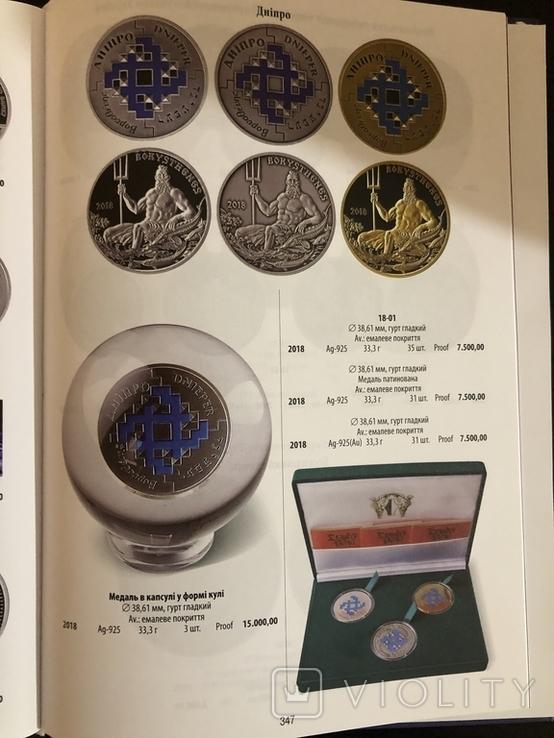 Книга ежегодник Монеты Украины 1992 -2020. Новое Издание 2021 год, фото №8