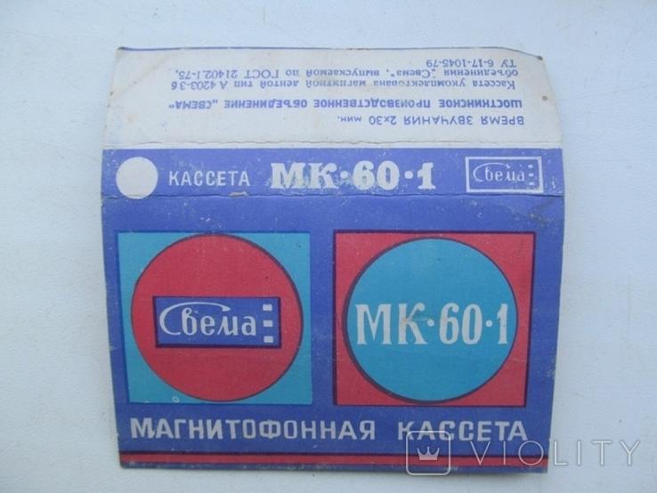 Вкладыши для аудиокассет 80-90 годов 4 штуки, фото №4