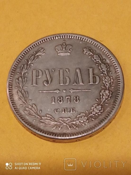 1 рубль 1878 копия, фото №2