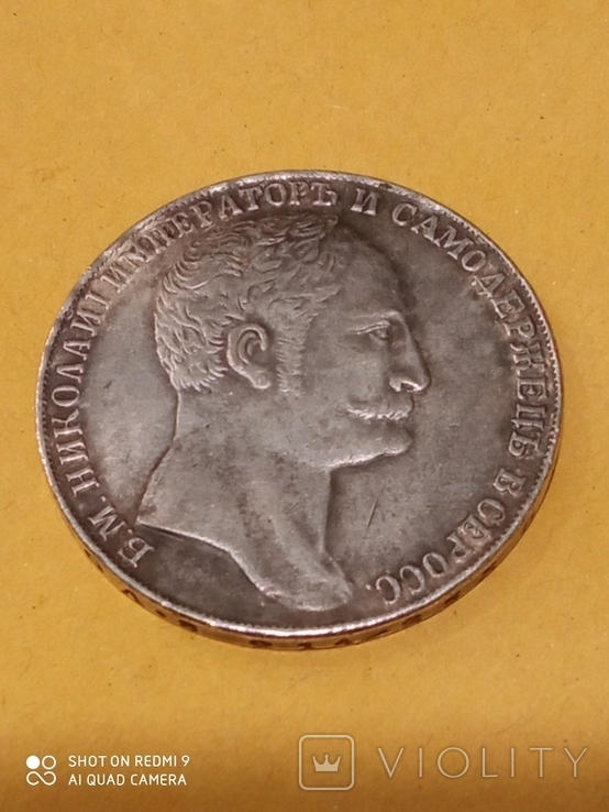 1 рубль 1845 Копия, фото №3