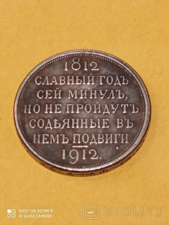 1 рубль 1812 - 1912 копия, фото №2