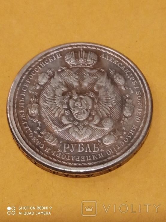 1 рубль 1812 - 1912 копия, фото №3