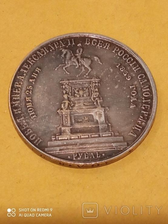 1 рубль 1859 года копия, фото №3