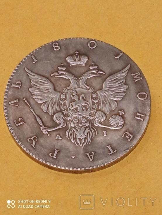 1 рубль 1801 года копия 2, фото №2