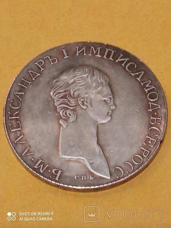 1 рубль 1801 года копия 2, фото №3