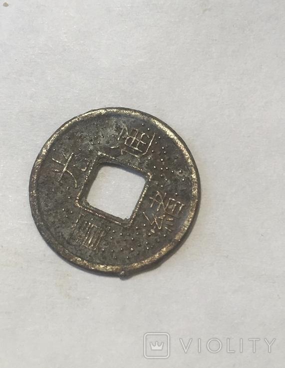 Копия Монеты Китая с отверстием, фото №6