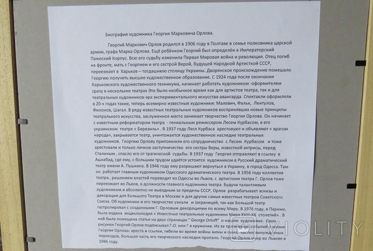 7 цветных театральных экскизов, авт. Георгий Орлов, 60-ые годы., фото №9