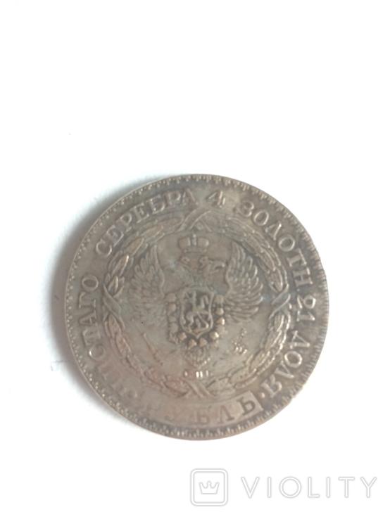 Рубль 1825 копия, фото №3