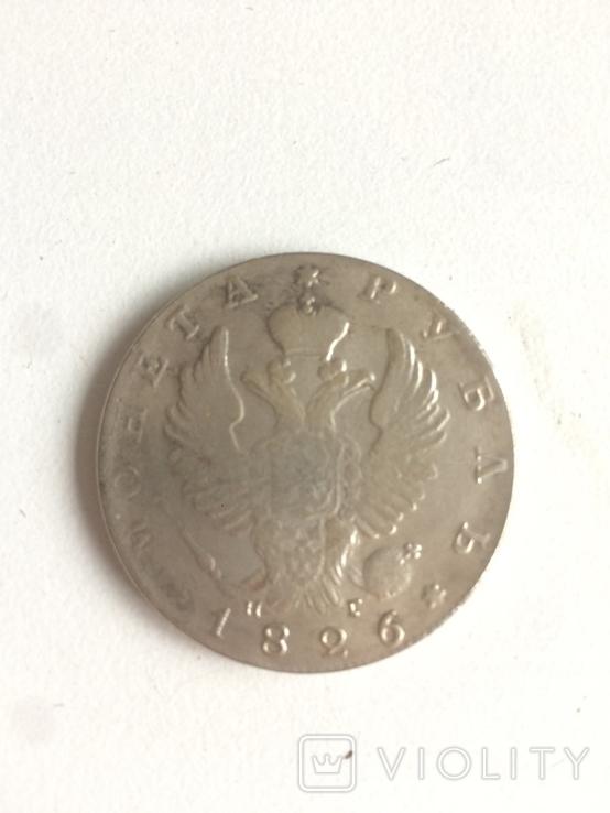 Рубль 1826 копия, фото №3