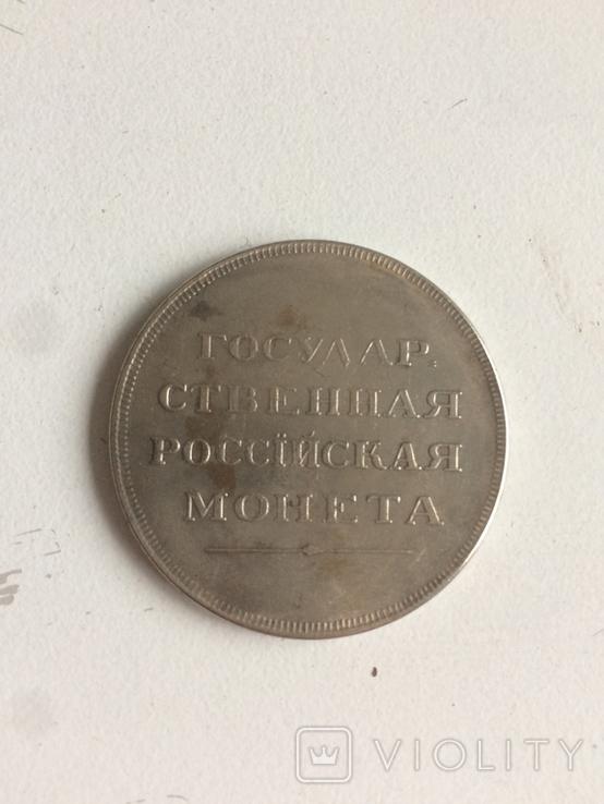 Государственная российская монета копия, фото №3