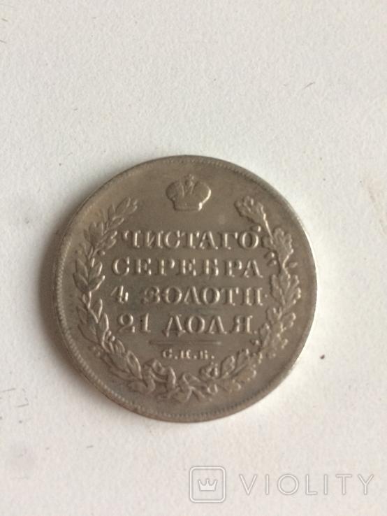 Рубль 1811 копия, фото №3