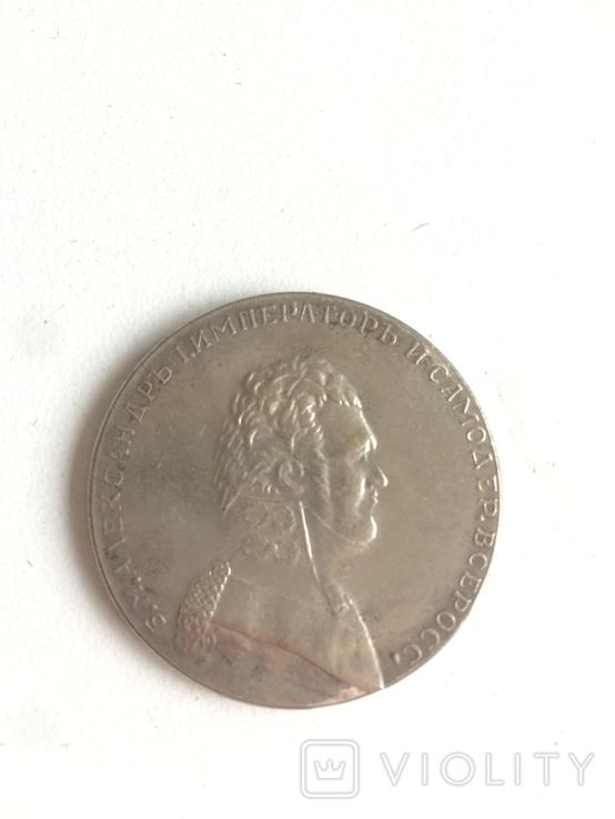 Рубль 1807 копия, фото №2