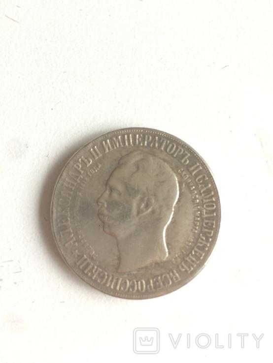 Александр 2 копия монеты, фото №2