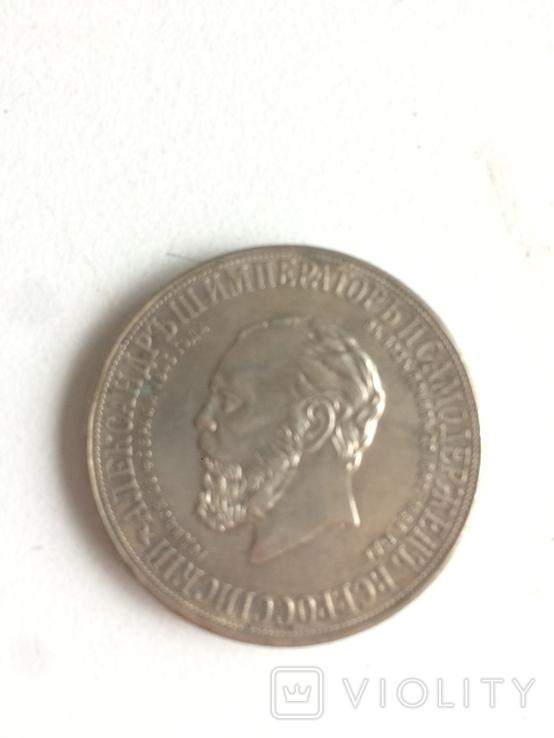 Александр 3 копия монеты, фото №2