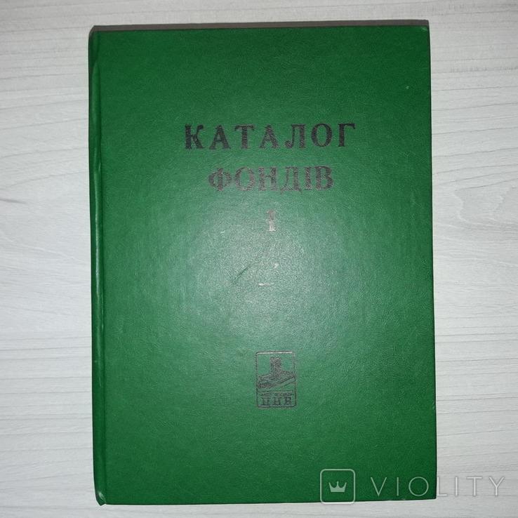Каталог бібліотеки Б.Д. Грінченка Тираж 500 Київ 1988, фото №3