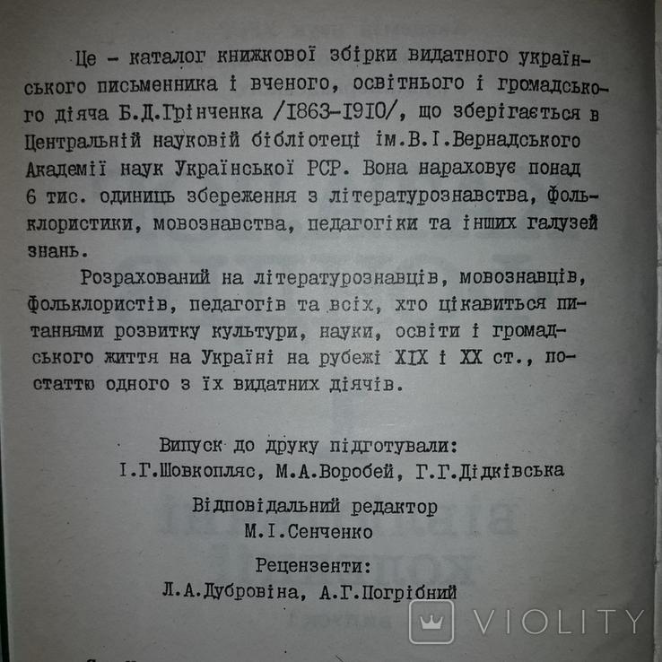 Каталог бібліотеки Б.Д. Грінченка Тираж 500 Київ 1988, фото №6