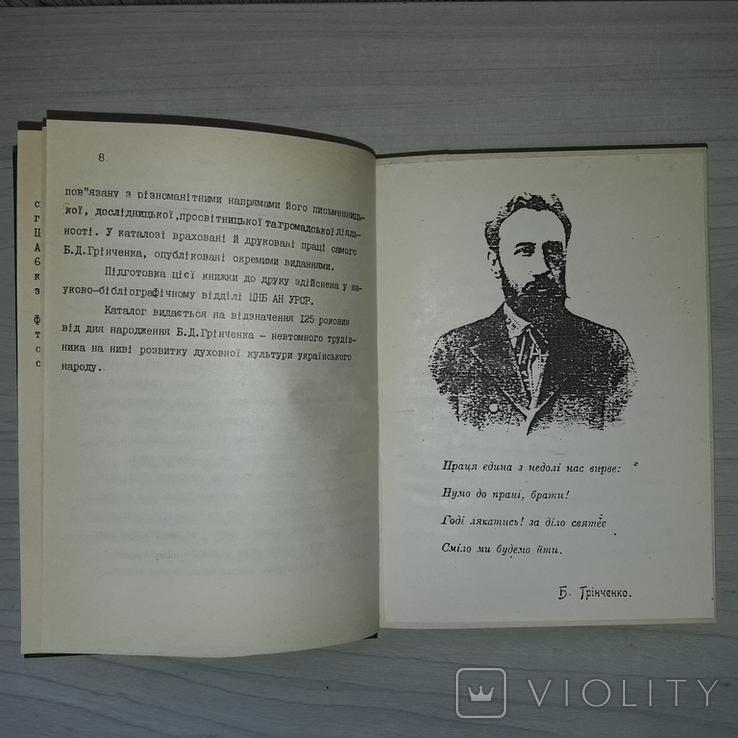 Каталог бібліотеки Б.Д. Грінченка Тираж 500 Київ 1988, фото №8