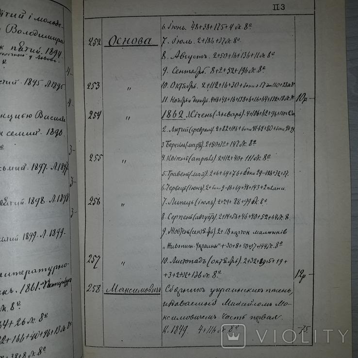 Каталог бібліотеки Б.Д. Грінченка Тираж 500 Київ 1988, фото №10