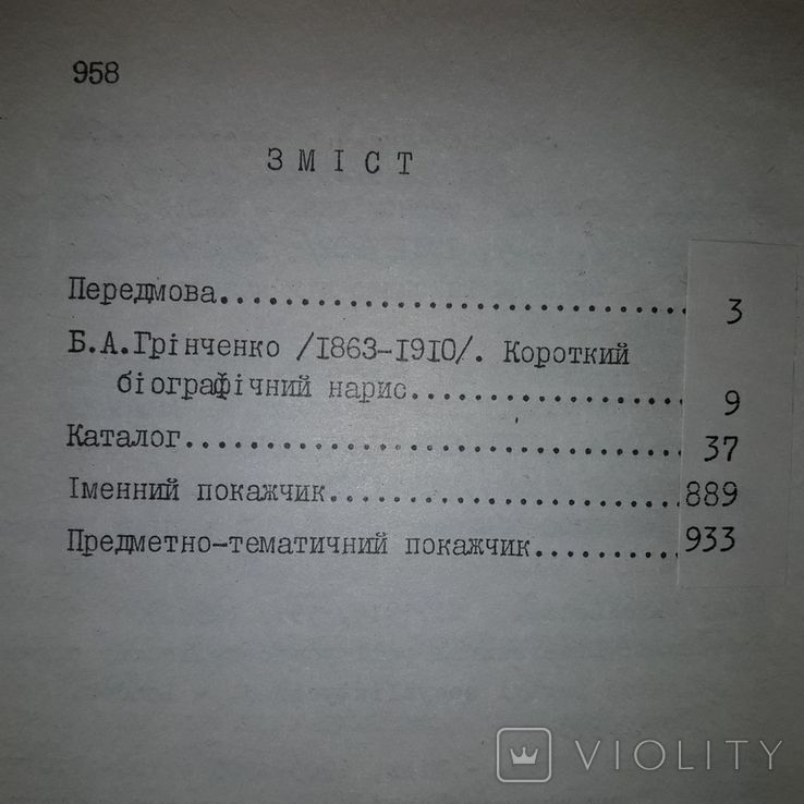 Каталог бібліотеки Б.Д. Грінченка Тираж 500 Київ 1988, фото №12