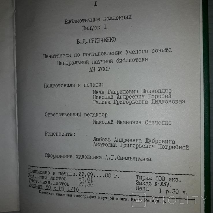 Каталог бібліотеки Б.Д. Грінченка Тираж 500 Київ 1988, фото №13